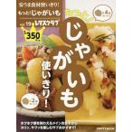 [本/雑誌]/安うま食材使いきり!vol.19 もっと!じゃがいも使いきり! (レタスクラブMOOK)/KADOKAWA
