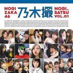 乃木坂46写真集 乃木撮 VOL.01/乃木坂46(単行本・ムッ
