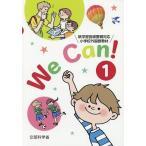 We Can  1 新学習指導要領対応小学校外国語活動教材