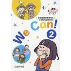 We Can  2 新学習指導要領対応小学校外国語活動教材