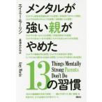 [書籍のゆうメール同梱は2冊まで]/[本/雑誌]/メンタルが強い親がやめた13の習慣 / 原タイトル:13 THINGS MENTALLY STRON