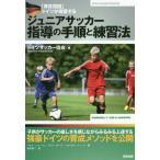 【送料無料選択可】「育成強国」ドイツが提案するジュニアサッカー指導の手順と練習法 / 原タイトル:Kinderfusball 原著第2版の翻訳/ドイツ