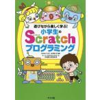 遊びながら楽しく学ぶ!小学生のScratchプログラミング/中村里香/著 林田浩典/著 石戸奈々子/監修