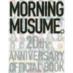【送料無料選択可】モーニング娘。 20周年記念オフィシャルブック/ワニブックス(単行本・ムック)