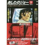 DVD BOOK あしたのジョー 3 (COMPLETE DVD BOOK)/ぴあ