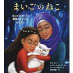 [本/雑誌]/まいごのねこ ほんとうにあった、難民のかぞくのおはなし / 原タイトル:LOST AND FOUND CAT/ダグ・カンツ/ぶん エイミー・シュローズ