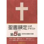 聖書検定公式テキスト第5級/鈴木崇巨/著