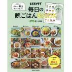 [書籍のゆうメール同梱は2冊まで]/[本/雑誌]/毎日の晩ごはんBOOK   1 (レタスクラブMOOK)/KADOKAWA