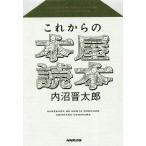 ネオウィングYahoo!店で買える「これからの本屋読本/内沼晋太郎/著」の画像です。価格は1,728円になります。