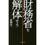 財務省を解体せよ! (宝島社新書)/高橋洋一/著