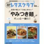 [本/雑誌]/「やみつき麺」がギュッと一冊に! (レタスクラブMOOK)/KADOKAWA