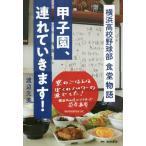甲子園、連れていきます! 横浜高校野球部食堂物語/渡辺元美/著