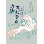 [本/雑誌]/女になる方法 ロックンロールな13歳のフェミニスト成長記 / 原タイトル:HOW TO BE A WOMAN/キャトリン・モラン/著 北