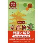 京都検定 問題と解説 第14回