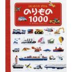 [本/雑誌]/のりもの1000 / 原タイトル:1000 Things that go (はじめてのずかん)/ガブリエル・アントニーニ/え アラン・バ