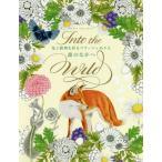 [書籍とのゆうメール同梱不可]/[本/雑誌]/森のなかへ 花と動物を彩るコラージュぬりえ / 原タイトル:Into the Wild/ディジー・フレッチャー/著