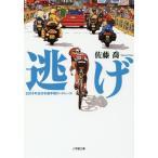 逃げ 2014年全日本選手権ロードレース (小学館文庫さ  36- 1)/佐藤喬/著