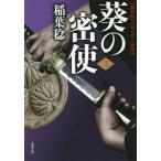 葵の密使 3 (双葉文庫 いー40-45 不知火隼人風塵抄)/稲葉稔/著