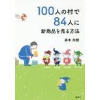 Yahoo!ネオウィングYahoo!店100人の村で84人に新商品を売る方法/森本尚樹/著