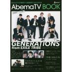 AbemaTV BOOK (ワニムックシリーズ)/ワニブックス(単行本・ムック)