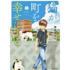 [本/雑誌]/猫が町を幸せにする 1 (ねこぱんちコミックス)/柿生みのり/著(コミックス)