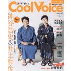 Cool Voice vol.27 【表紙】 『劇場版 夏目友人帳 -うつせみに結ぶ-』神谷浩史&井上和彦 (生活シリーズ)/主婦と生活社