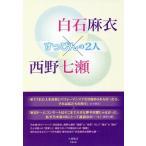 白石麻衣×西野七瀬 すっぴんの2人/小倉航洋/著