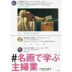#名画で学ぶ主婦業/田中久美子/監修