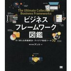 [本/雑誌]/ビジネスフレームワーク図鑑 すぐ使える問題解決・アイデア発想ツール70/アンド/著