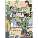 Yahoo!ネオウィングYahoo!店三護さんのガレージセール (バンブーコミックス)/黒谷知也/著(コミックス)