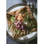 副菜いらずの満足ガレット 体にうれしいそば粉で作る/川上文代/著