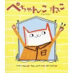 [本/雑誌]/ぺちゃんこねこ / 原タイトル:FLAT CAT/ハーウィン・オラム/ぶん グウェン・ミルワード/え ひがしかずこ/やく