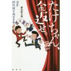 [本/雑誌]/たけちゃん、金返せ。 浅草松竹演芸場の青春/藤山新太郎/著