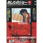 あしたのジョーCOMPLETE DVD BOOK vol.7/ぴあ