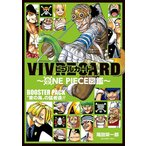 VIVRE CARD ONE PIECE図鑑  BOOSTER SET  東の海 の猛者達