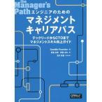 【送料無料選択可】エンジニアのためのマネジメントキャリアパス テックリードからCTOまでマネジメントスキル向上ガイド / 原タイトル:The Mana