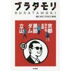 ブラタモリ 13/NHK「ブラタモリ」制作班/監修