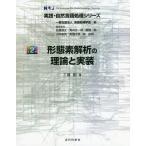【ゆうメール利用不可】形態素解析の理論と実装 (実践・自然言語処理シリーズ)/工藤拓/著
