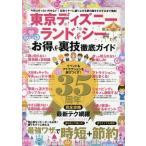 東京ディズニーランド&シーお得&裏技徹底 (COSMIC)/コスミック出版