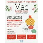 Mac年賀状 MacとiPhone & iPadユーザーのための年賀状 2019/Mac年賀状編集部/著