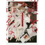 悪女たち (集英社オレンジ文庫)/丸木文華/著 ねこ助/イラスト(文庫)