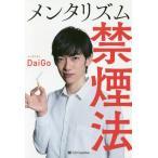 [本/雑誌]/メンタリズム禁煙法/DaiGo/著