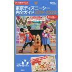 東京ディズニーシー完全ガイド 2019-2020 (Disney in Pocket)/講談社