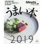 2019 うまい本 (エルマガmook)/京阪神エルマガジン社