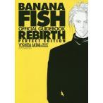 [書籍とのゆうメール同梱不可]/[本/雑誌]/BANANA FISH オフィシャルガイドブック REBIRTH 【完全版】/吉田秋生/著 PROJEC