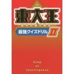 東大王 知力の壁に挑め!最強クイズドリル 2/KADOKAWA