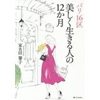 パリ16区 美しく生きる人の12か月/家名田馨子/著
