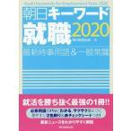 朝日キーワード就職最新時事用語&一般常識 2020/朝日新聞出版/編