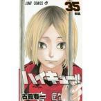 ネオウィングYahoo!店で買える「ハイキュー!! 35 (ジャンプコミックス/古舘春一/著(コミックス」の画像です。価格は475円になります。