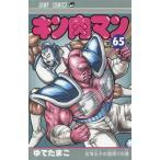 ネオウィングYahoo!店で買える「キン肉マン 65 (ジャンプコミックス/ゆでたまご/著(コミックス」の画像です。価格は475円になります。
